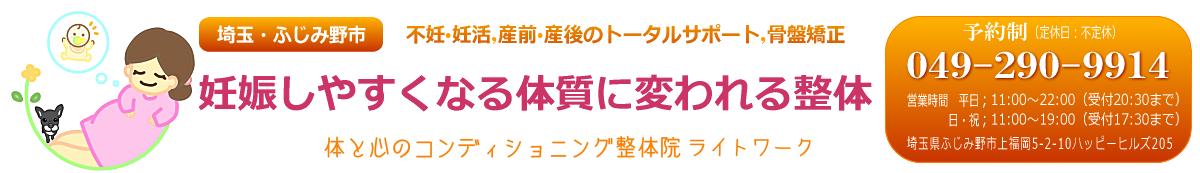 不妊でお悩みなら埼玉県ふじみ野市にある体と心のコンディショニング整体院ライトワーク
